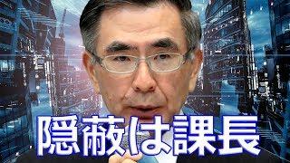 【スズキ】鈴木俊宏社長「組織的な隠蔽としての最上位は課長が相当する。」