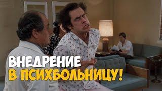 Эйс Вентура в психбольнице - Эйс Вентура - Розыск домашних животных (1993) - Момент из фильма