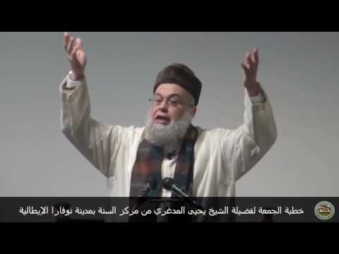خطبة الجمعة || لفضيلة الشيخ يحيى المدغري بعنوان سلاح المؤمن ( الدعاء )