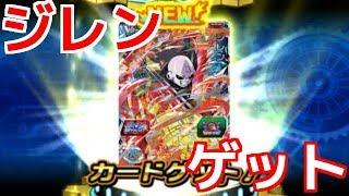 【DBH/UMX】ゴッドボス「ジレンをたおせ」でジレンのカードを入手(アルティメットミッションX)