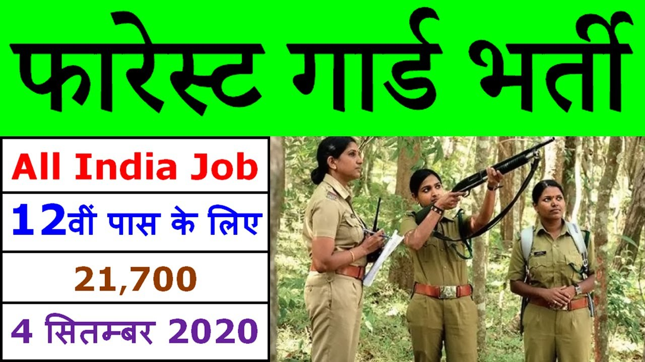 Forest Guard Vacancy 2020 || Forest Department Bharti || Bihar ...