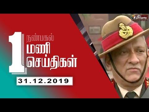 Puthiyathalaimurai 1 PM News   Tamil News   Breaking News   31/12/2019