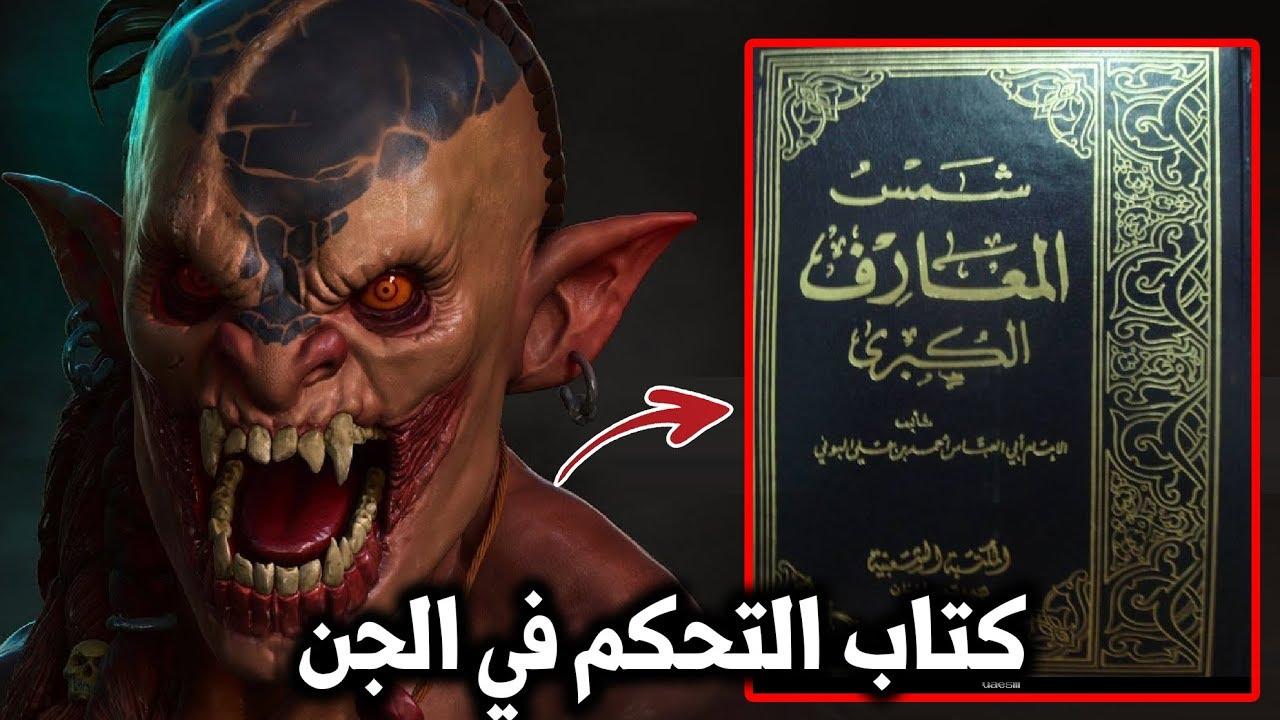أخطر كتاب في العالم لاستحضار الجن شمس المعارف