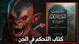 أخطر كتاب في العالم لاستحضار الجن | شمس المعارف