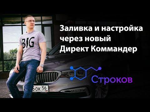 НОВЫЙ Директ Коммандер! Как залить кампанию в Яндекс Директ в новом интерфейсе коммандера