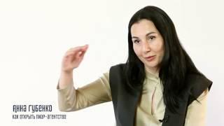 Как открыть пиар-агентство(В чём преимущество франшизы при открытии PR-агентства? Новый герой МЫSLей - Анна Губенко, директор рекламного..., 2015-08-24T13:31:58.000Z)