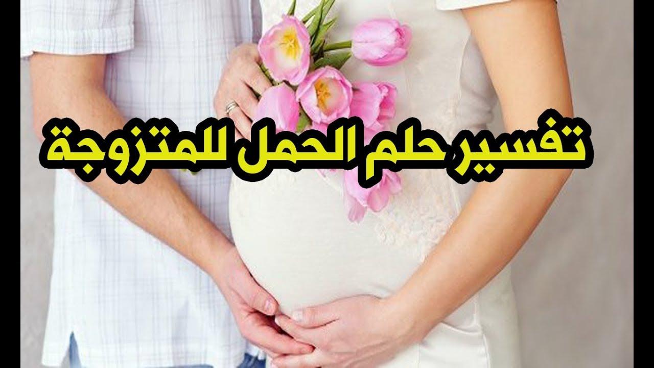 الحمل للمرأة في المنام تفسير حلم الحمل للمتزوجة لابن سيرين Youtube