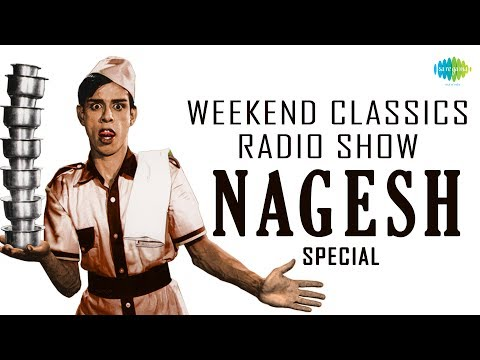Nagesh | Weekend Classic Radio Show | நாகேஷ் | Tamil HD Songs | RJ Sindo