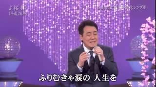 五木ひろし - 桜貝