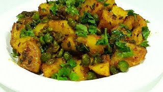 Aloo Matar Dry Sabzi Recipe/ Aloo Matar ki Sukhi Sabzi Recipe/ Lunch Box Sabzi Recipe/ Indian Sabzi