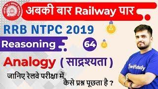 10:00 AM - RRB NTPC 2019 | Reasoning by Deepak Sir | Analogy