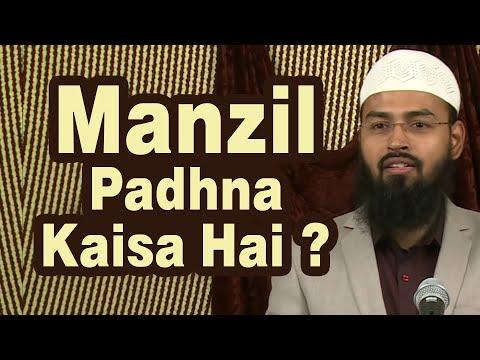 Manzil Padhna Kaisa Hai By Adv. Faiz Syed thumbnail