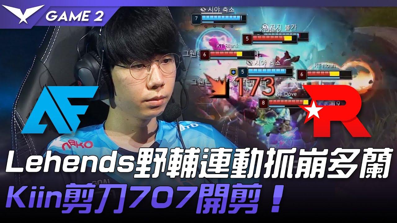 AF vs KT Lehends野輔聯動抓崩多蘭  Kiin剪刀707開剪!Game 2 | 2021 LCK夏季賽精華 Highlights