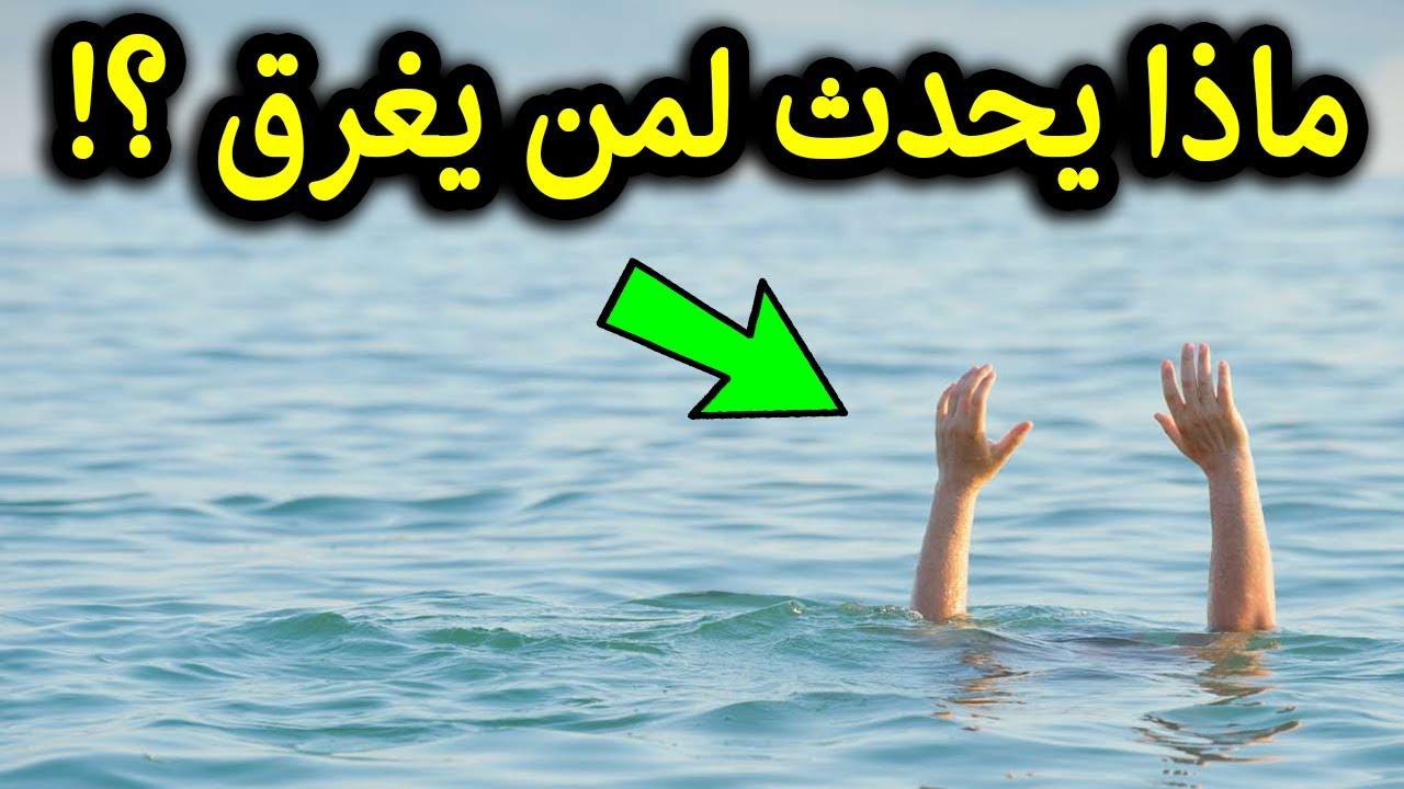 هل تعلم ما قاله النبي ﷺ لمن يغرق وما يراه وما يحدث له ؟سبحان الله