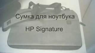сумка для ноутбуков HP Signature Topload Case