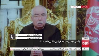 Dostum Talks On His Plan To 'Defeat' Taliban In North