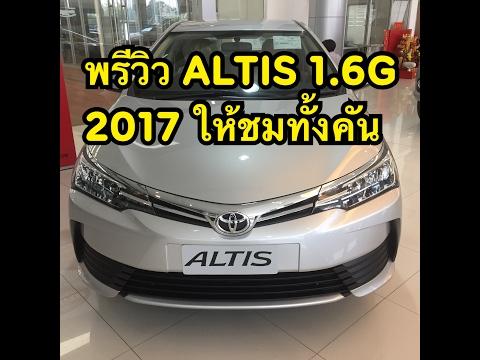 พรีวิว ALTIS  1.6G AT 2017 ภายใน ภายนอก รุ่นใหม่ล่าสุด