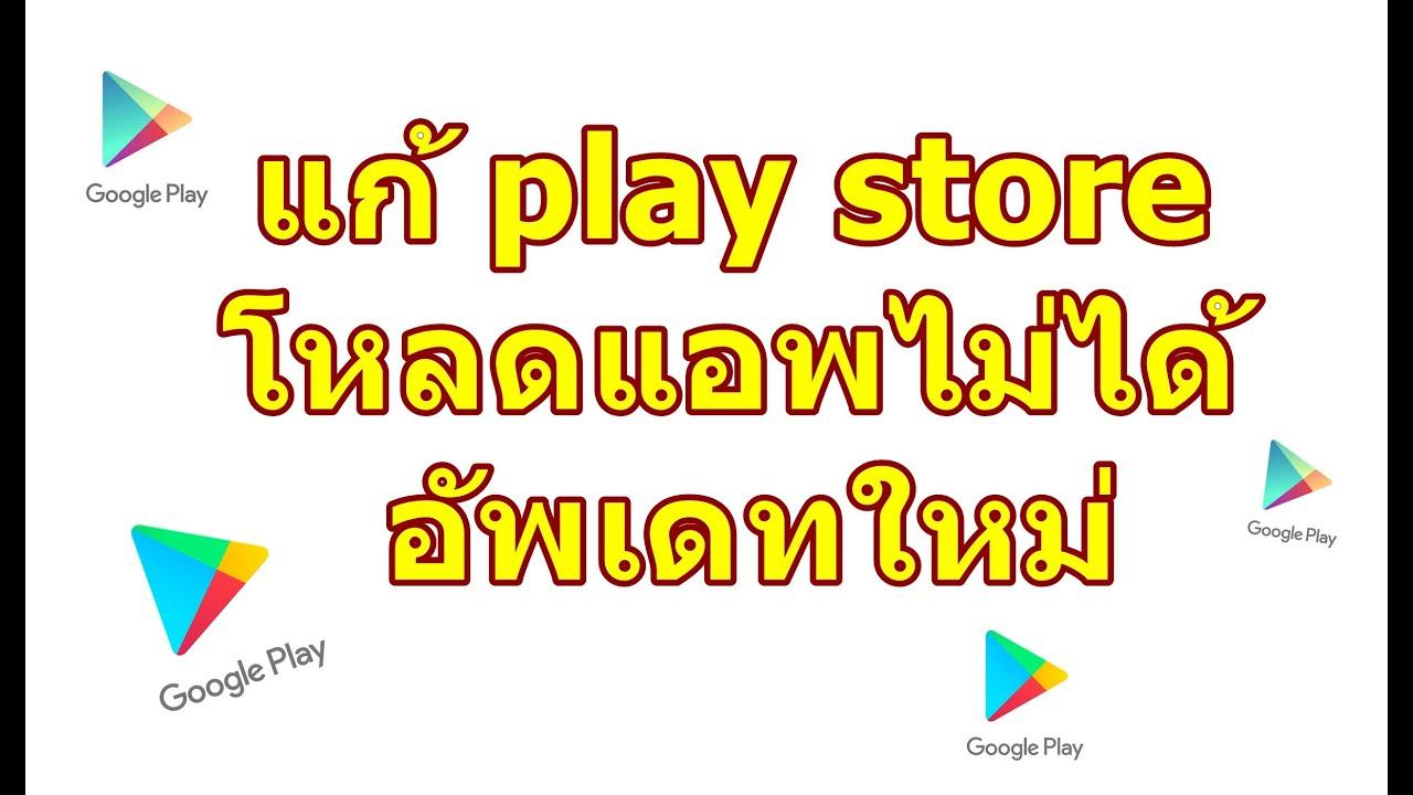 แก้ play store โหลดแอพไม่ได้ อัพเดทใหม่