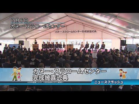 カヌー・スラロームセンター完成披露式典