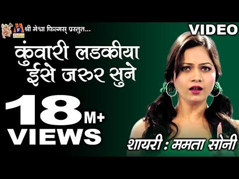 Mamata Soni Hindi Shayari || Kuwari Ladkiya Ise Jarur Sune ||  Funny Shayri ||