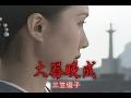 大器晩成 (カラオケ) 三笠優子