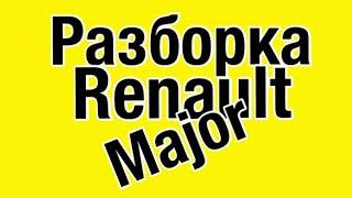 Кабина RENAULT Major 1993 НАШ НОВЫЙ САЙТ EVRORAZBORKA.RU(Запчасти бу RENAULT MAOJOR MAGNUM PREMIUM ДОСТАВКА НЕДОРОГО Кабина Scania 113 1993г под разбор Разборка Scania 113 114 123 143 ..., 2013-09-15T19:27:54.000Z)