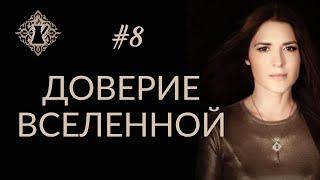 ДОВЕРИЕ ВСЕЛЕННОЙ Кофе с Адой Кондэ 8