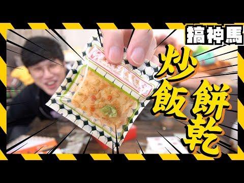 【奇怪餅乾】炒飯味?炒蟹味?加上港式鋒味!
