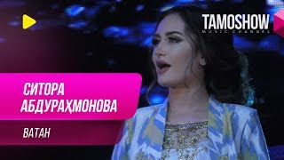 Ситора Абдурахмонова - Ватан / Sitora Abdurahmonova - Vatan (2019)