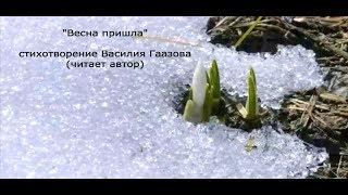 Весна пришла (стихотворение В. Гаазова)