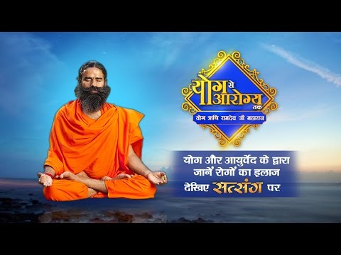 Increase Your Memory Power With Yoga & Ayurveda || Swami Ramdev || Yog Se Arogya Tak