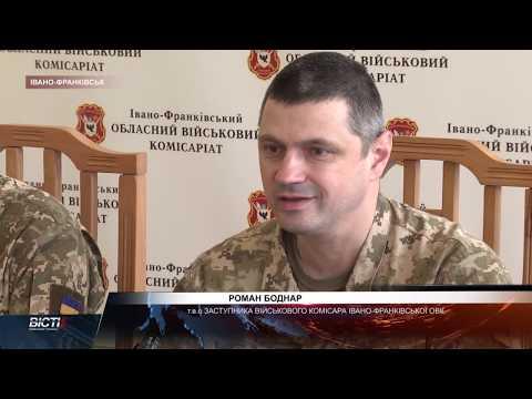 Збори резервістів управління окремої бригади територіальної оборони відбудуться на Прикарпатті