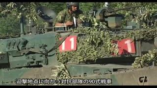 90式戦車 第2戦車連隊 北鎮演習 1