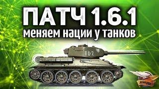 ПАТЧ 1 6 1 ВЫШЕЛ Меняем нацию у T 34 85 Rudy и смотрим новые стили World Of Tanks
