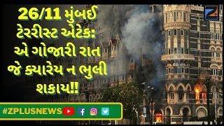 26/11 મુંબઈ ટેરરીસ્ટ એટેક: એ ગોજારી રાત જે ક્યારેય ન ભુલી શકાય!!    Z Plus News