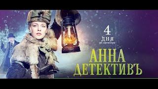 Анна детективъ 4, 5, 6, 7, 8, 9 серия на Интер дата выхода