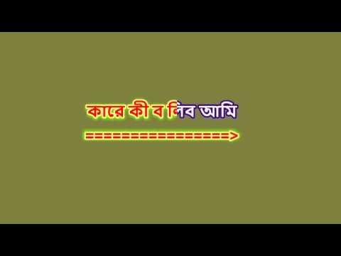 Keno Piriti Baraila Re Bondhu karaoke by ALI