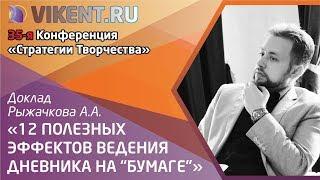 видео Литературные дневники / Проза.ру