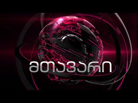 Mtavari TV special broadcasting