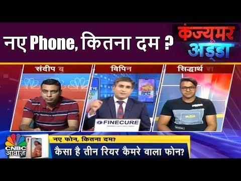 Consumer Adda | नए Phone, कितना दम? | कैसा है तीन रियर कैमरे वाला फोन? | CNBC Awaaz