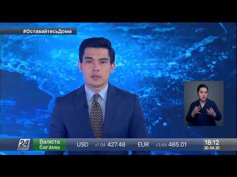 Выпуск новостей 18:00 от 20.04.2020