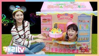 [캐리와장난감친구들] 케이크 가게 사장님이 된 유니! 콩순이 노래하는 케익하우스 역할 놀이