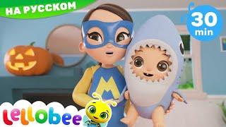 Хэллоуин Малыш-Акула | Хэллоуин песни для детей | Детские мультики | ABCs 123s | Little Baby Bum