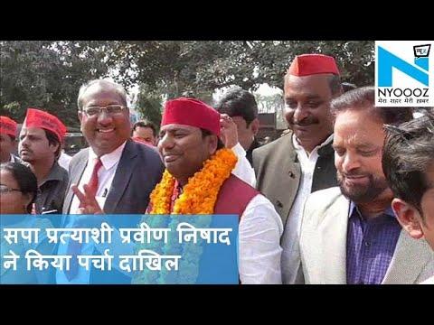 Gorakhpur Byelection: SP Candidate Praveen Nishad Has filled Nomination | NYOOOZ UP