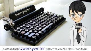 Qwerkywriter: 클래식한 복고 타자기 키보드 '쿼키라이터'-[스나이퍼 리뷰]