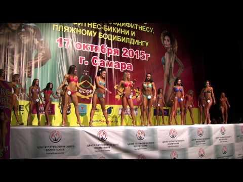 Фитнес-Бикини Чемпионат Поволжья и Самарской области по Бодибилдингу (IFBB) (ФЛЕКС-СПОРТ)