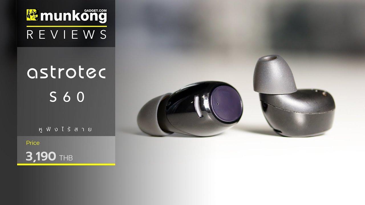 รีวิว : หูฟังไร้สาย Astrotec S60
