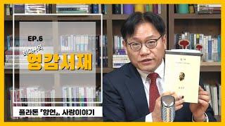 최목사의 영감서재 EP.6 / 플라톤 『향연』 : 사랑…