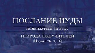 3. Послание Иуды 1:8-13,16. ─ «Природа лжеучителей»