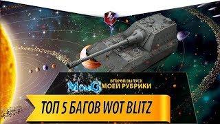 Топ 5 багов Wot Blitz #2| Приколы WotB | Lols Blitz